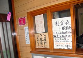施術所(マッサージ業)大和屋