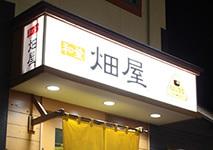 和釜キッチン 畑屋