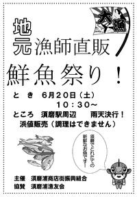 2015年6月20日(土)地元漁師直販開催します!