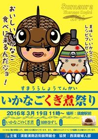 3月19日(土)いかなごくぎ煮祭り開催!!