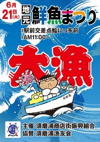 【6月21日(火)】鮮魚まつり開催!