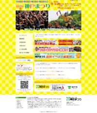 5月20日は神戸まつり