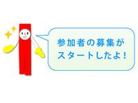 神戸ぐるっとまわってポン!? 参加申込みの受付開始!
