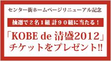 抽選で2名1組 計90組(180組)様に「KOBE de 清盛2012」チケットプレゼント!!