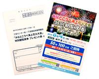 三宮センター街で買物をして花火大会特別観覧席券をあてよう!!
