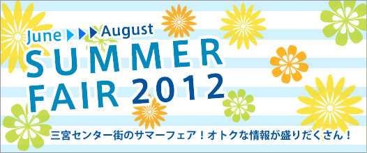 三宮センター街 SUMMER FAIR 2012