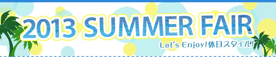 2013 summer fair