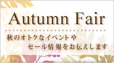 秋のオトクなイベントやセール情報 オータムフェア