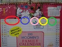 2013カレンダー入荷状況♪