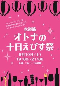 水道筋オトナの十日えびす祭 開催!