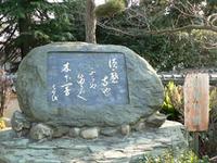 須磨寺 松尾芭蕉句碑