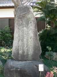 現光寺 松尾芭蕉句碑