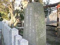関守稲荷神社 藤原定家歌碑