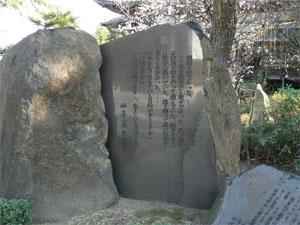 山寺周五郎碑