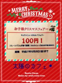 キッズの皆様に太陽のカフェからクリスマスプレゼント☆