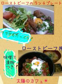 秋のスペシャルメニュー☆~ローストビーフ編~ 2015/09/22 10:17:41