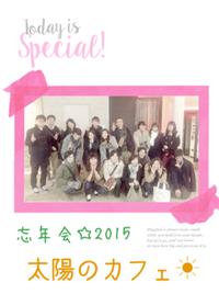太陽のカフェ忘年会☆2015 2015/12/13 17:18:56