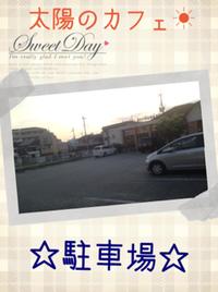太陽のカフェは行きやすい☆食べやすい☆過ごしやすい☆ 2015/06/12 10:37:00