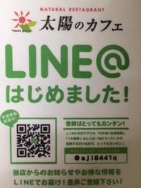 お得&うれしい☆太陽革命!!