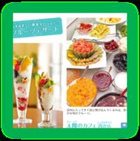 西宮の洋食&スイーツのレストラン 2014/05/31 03:28:51