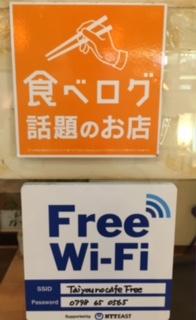 太陽のカフェ Free wi-fi