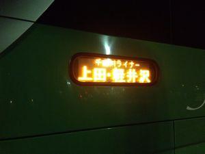関西から軽井沢への行き方オススメ。