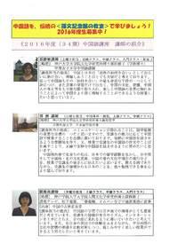 中国語を、伝統の<孫文記念館の教室>で学びましょう!