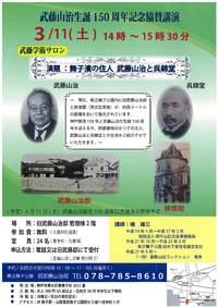 「舞子浜の住人 武藤山治と呉錦堂」講演会のご案内