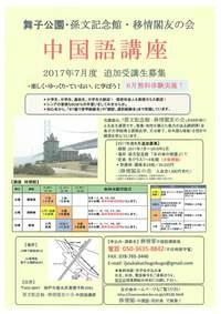 移情閣中国語講座7月度追加受講生募集のお知らせ