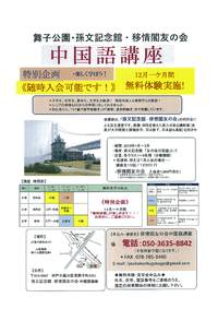 移情閣中国語講座特別企画