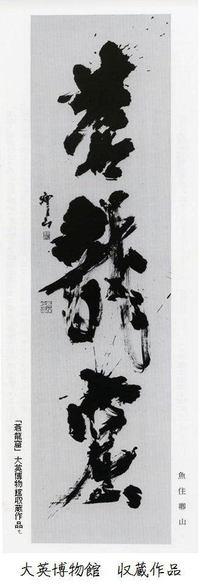 古典で学ぶ中国書法講座