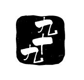 ■8月25日(金)MBS「ちちんぷいぷい」に九十九が