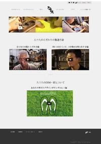 ■12月18日(月)11時「ビーチサンダルの製造工程」を公開!!