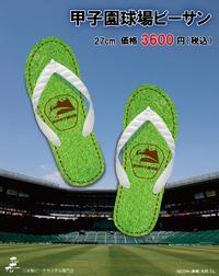 ■「甲子園球場ビーチサンダル」