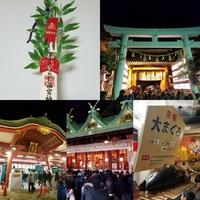 ■「西宮神社 十日えびす」