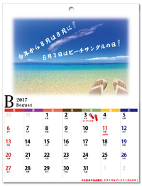 ※注※ 今年から「8」月は「B」月に変更になります!