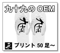 ■「九十九のビーチサンダル」~OEM~