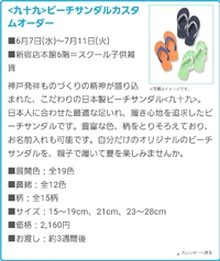 ■「伊勢丹新宿店本館6階」~7月11日まで