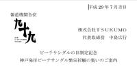 ■プレスリリース「ビーチサンダルの日制定記念」