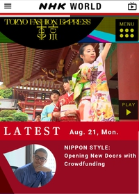 ■8月25日(金)NHK-WORLD TV「TOKYO FASHION EXPRESS」に九十九が出演!!
