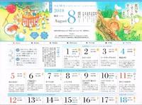 ■2018年カレンダー「8月3日はビーチサンダルの日」