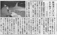 ■【島根県】アクアスビーチサンダルデザインコンテストプロジェクト!