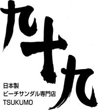 ■「九十九」社名の由来!?