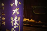 小左衛門 純米吟醸 播州山田錦(火入れ)