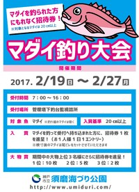 (須磨)マダイ釣り大会