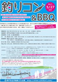 平磯 5/27「釣りコン&BBQ」開催!