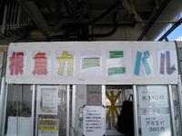 2/12 須磨 根魚カーニバル