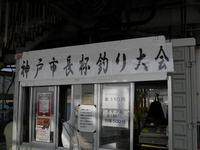 11/5 須磨 神戸市長杯釣り大会を開催しました