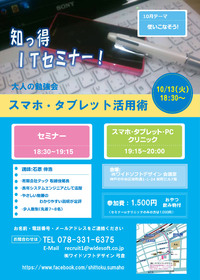 スマホ・タブレット活用術セミナー開催!