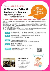 第6回Women's Health Professional Seminar開催します。